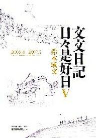 【中古】 文文日記 日々是好日(5) 2006・4‐2007・3 /鈴木成文【著】 【中古】afb