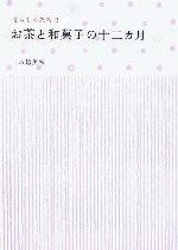 【中古】 暮らしの歳時記 お茶と和菓子の十二カ月 /鳥越美希【著】 【中古】afb