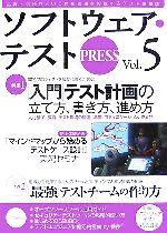 【中古】 ソフトウェア・テストPRESS(Vol.5) テスト計画の三大要素・「最強」チームの作り方 /技術評論社(その他) 【中古】afb