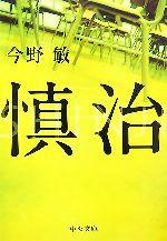 【中古】 慎治 中公文庫/今野敏【著】 【中古】afb