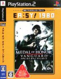 【中古】 メダル オブ オナー ヴァンガード <EA:SY!1980> /PS2 【中古】afb
