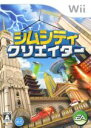 【中古】 シムシティ クリエイター /Wii 【中古】afb
