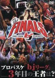 【中古】 2007−2008 bj−league THE FINALS /(スポーツ) 【中古】afb