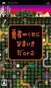 【中古】 勇者のくせになまいきだor2 /PSP 【中古】afb