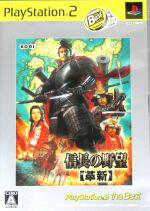 【中古】 信長の野望 革新 PlayStation2 the Best /PS2 【中古】afb