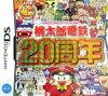 【中古】afb桃太郎電鉄20周年/