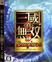 【中古】 真・三國無双5 Empires /PS3 【中古】afb