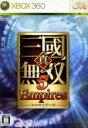 【中古】 真・三国無双5 Empires /Xbox360 【中古】afb