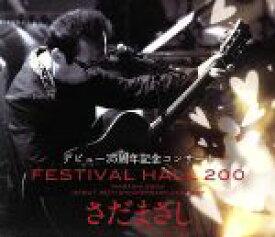 【中古】 さだまさしデビュー35周年記念コンサートFESTIVAL HALL 200(DVD付) /さだまさし 【中古】afb