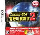 【中古】 ゲームセンターCX 有野の挑戦状 2 /ニンテンドーDS 【中古】afb