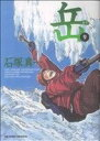 【中古】 岳(9) ビッグC/石塚真一(著者) 【中古】afb