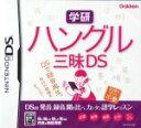 【中古】 学研 ハングル三昧DS /ニンテンドーDS 【中古】afb