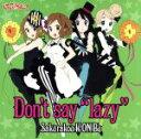"""【中古】 Don't say""""lazy""""(初回限定盤) /桜高軽音部(けいおん!) 【中古】afb"""
