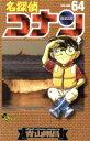 【中古】 名探偵コナン(64) サンデーC/青山剛昌(著者) 【中古】afb