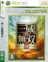 【中古】 真・三國無双5 プラチナコレクション /Xbox360 【中古】afb