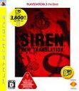 【中古】 SIREN:New Translation PLAYSTATION3 the Best /PS3 【中古】afb