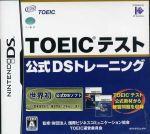 【中古】 TOEIC(R)テスト公式DSトレーニング /ニンテンドーDS 【中古】afb