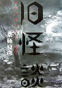 【中古】 旧怪談 耳袋より /京極夏彦【著】 【中古】afb