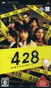 【中古】 428 〜封鎖された渋谷で〜 /PSP 【中古】afb