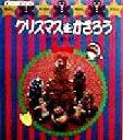【中古】 クリスマスをかざろう 手づくりBOX6/花田えりこ(その他) 【中古】afb
