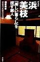 【中古】 「美しい暮らし」を探す旅人 福原義春サクセスフルエイジング対談/福原義春(著者),浜美枝(著者) 【中古】afb