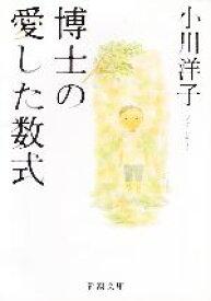 【中古】 博士の愛した数式 新潮文庫/小川洋子【著】 【中古】afb