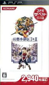 【中古】 幻想水滸伝 I&II コナミ・ザ・ベスト /PSP 【中古】afb