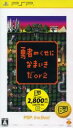 【中古】 勇者のくせになまいきだor2 PSP the Best /PSP 【中古】afb