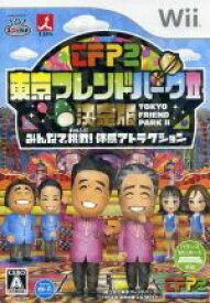 【中古】 東京フレンドパークII 決定版 〜みんなで挑戦!体感アトラクション〜 /Wii 【中古】afb