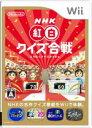 【中古】 NHK紅白クイズ合戦 /Wii 【中古】afb