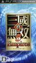 【中古】 真・三國無双5 Empires /PSP 【中古】afb