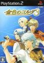 【中古】 金色のコルダ3 /PS2 【中古】afb