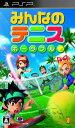 【中古】 みんなのテニス ポータブル /PSP 【中古】afb