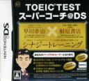 【中古】 TOEIC(R) TESTスーパーコーチ@DS /ニンテンドーDS 【中古】afb