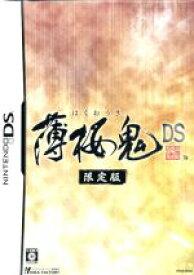 【中古】 薄桜鬼 DS(限定版) /ニンテンドーDS 【中古】afb