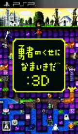 【中古】 勇者のくせになまいきだ:3D /PSP 【中古】afb