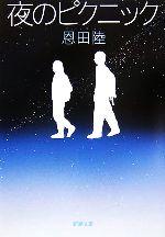 【中古】 夜のピクニック 新潮文庫/恩田陸【著】 【中古】afb