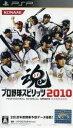 【中古】 プロ野球スピリッツ2010 /PSP 【中古】afb
