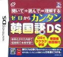 【中古】 ゼロからカンタン韓国語DS /ニンテンドーDS 【中古】afb