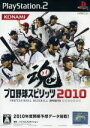 【中古】 プロ野球スピリッツ2010 /PS2 【中古】afb