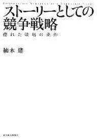 【中古】 ストーリーとしての競争戦略 優れた戦略の条件 Hitotsubashi Business Review Books/楠木建【著】 【中古】afb