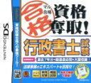 【中古】 マル合格資格奪取! 行政書士試験 /ニンテンドーDS 【中古】afb