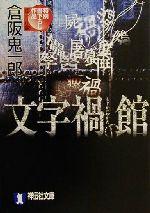 【中古】 文字禍の館 祥伝社文庫/倉阪鬼一郎(著者) 【中古】afb