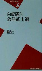 【中古】 白虎隊と会津武士道 平凡社新書/星亮一(著者) 【中古】afb