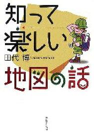 【中古】 知って楽しい地図の話 /田代博(著者) 【中古】afb
