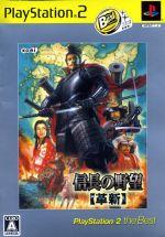 【中古】 信長の野望 革新 PlayStation2 the Best(価格改定版) /PS2 【中古】afb