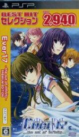 【中古】 Ever17 〜the out of infinity〜 Premium Edition BEST HIT セレクション /PSP 【中古】afb
