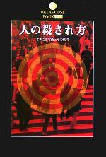 【中古】 人の殺され方 さまざまな死とその結果 DATAHOUSE BOOK/ホミサイドラボ(著者) 【中古】afb