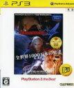 【中古】 Devil May Cry 4 PLAYSTATION3 the Best /PS3 【中古】afb