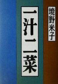 【中古】 一汁二菜 /境野米子(著者) 【中古】afb
